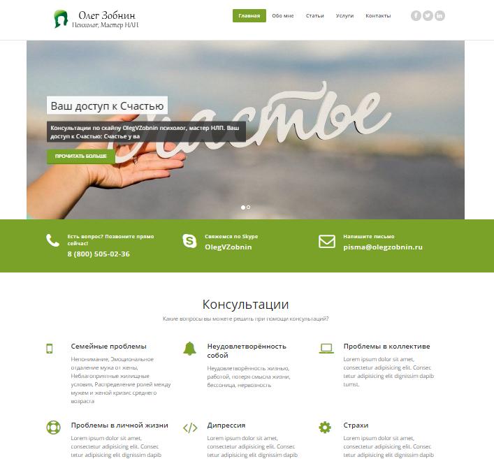 Создание сайта для психолога